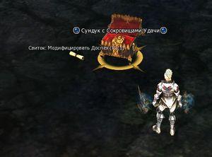 Патч сундуки lineage 2 hellbound скачать, Как восстановить, чтобы он.